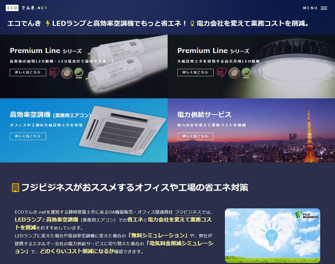 ECOでんき.net