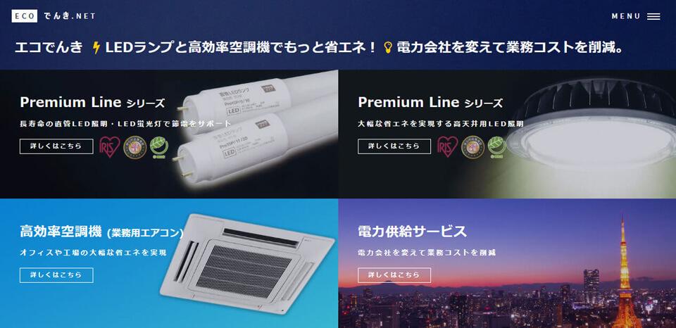 ECO でんき.net