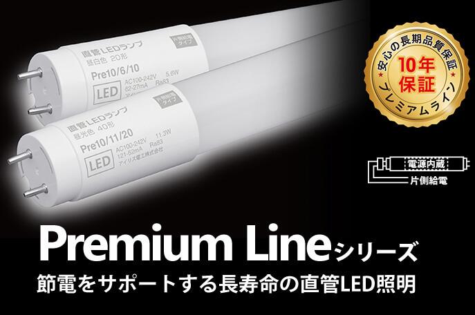 長寿命の直管LED照明・LED蛍光灯で節電をサポート