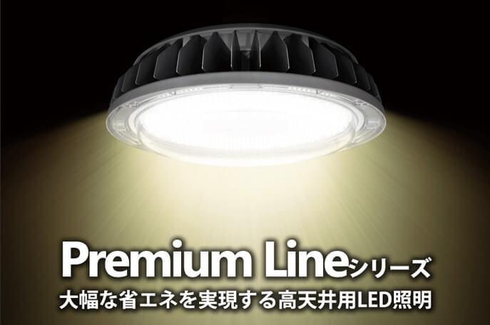大幅な省エネを実現する 高天井用LED照明