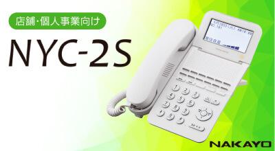ビジネスフォンNYC-2S