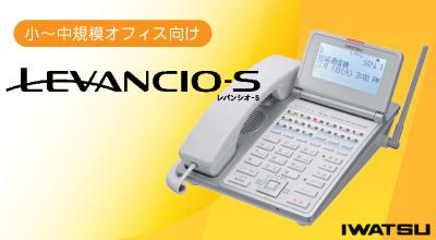 ビジネスフォンLEVANCIO-S