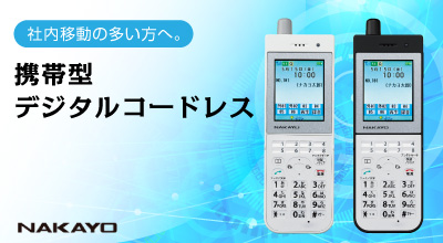 携帯型デジタルコードレス