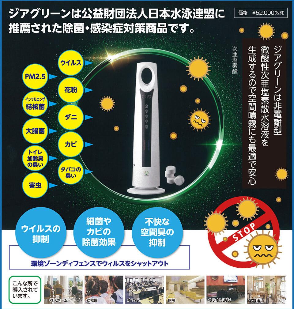 ジアグリーンは公益財団法人日本水泳連盟に推薦された除菌・感染症対策商品です。