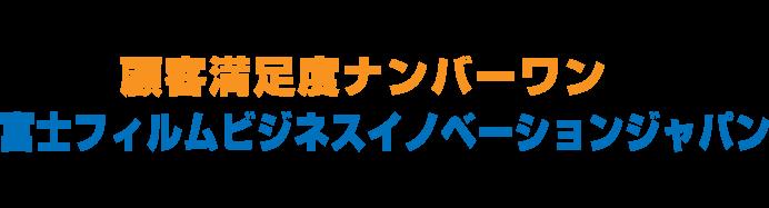 「複合機」選びで迷ったら、 顧客満足度ナンバーワンの 富士フィルムビジネスイノベーションジャパン で間違いなし。