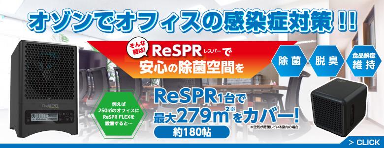 ReSPR(レスパー)で安心の室内空間除菌