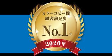2020年カラーコピー機顧客満足度調査第1位